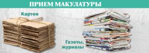 Прием макулатуры в Алматы